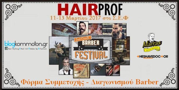 Φόρμα συμμετοχής στον διαγωνισμό «2o Greek Barber Festival» από 11 έως και 13 Μαρτίου 2017 στην HAIRPROF.