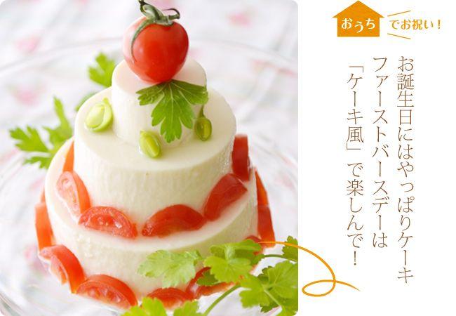お誕生日にはやっぱりケーキ ファーストバースデーは「ケーキ風」で楽しんで!