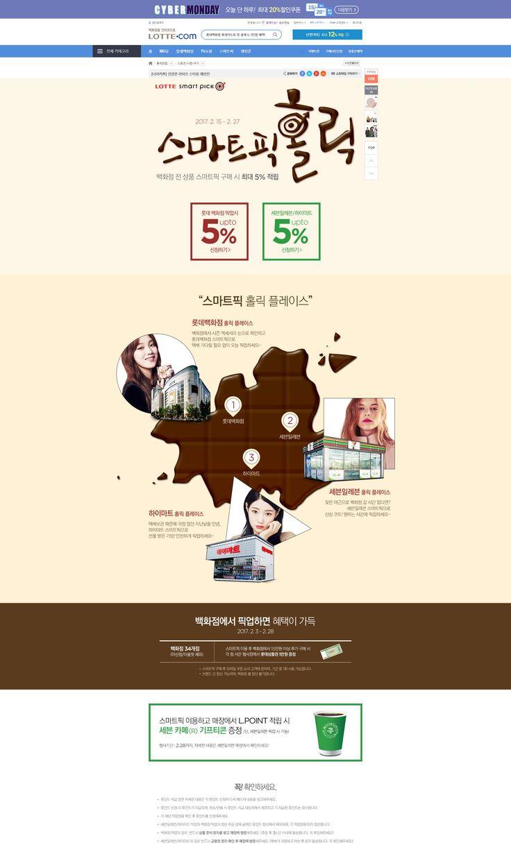 스마트픽홀릭(PC)_170214_Designed by 김수언