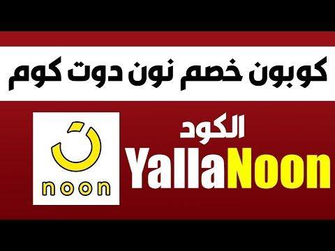 نون نوت 8 استخدم الكوبون Yallanoon Youtube Tech Company Logos Company Logo Logos