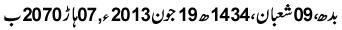 Urdu Nagar Pakistan