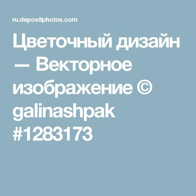 Цветочный дизайн —  Векторное изображение © galinashpak #1283173
