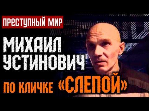 Налетчик Михаил Устинович По Кличке Слепой