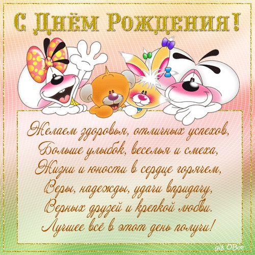 С днем рождения в стихах открытки анимационные 13 - clipartis Jimdo-Page! Скачать бесплатно фото, картинки, обои, рисунки, иконки, клипарты, шаблоны, открытки, анимашки, рамки, орнаменты, бэкграунды