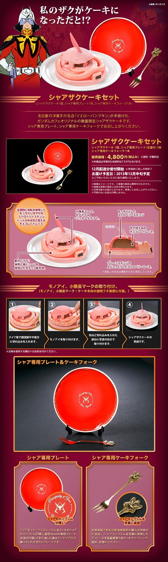 Gundam cake on the way for Christmas | via Otaku USA Magazine's Newsletter --> Not what I usually think of when I think of Christmas... :D