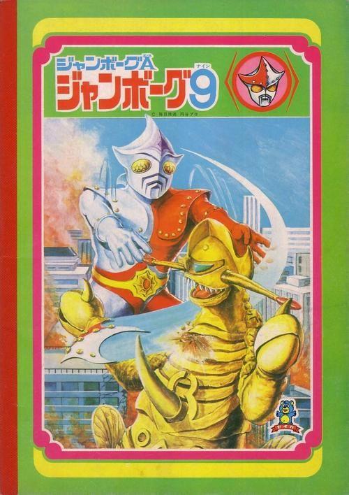 tokusatsu-collection:  ジャンボーグA ジャンボーグ9 ノート