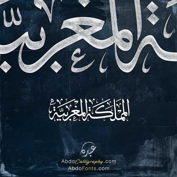تصميم شعار المملكة المغربية الخط العربي الثلث Calligraphy Arabic Calligraphy