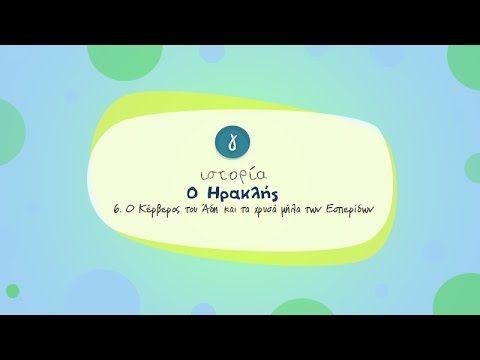Ιστορία Γ' τάξης: Ο Ηρακλής - 6. Ο Κέρβερος του Άδη και τα χρυσά µήλα των Εσπερίδων
