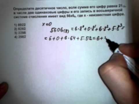A1 тип X ЕГЭ информатика 2012