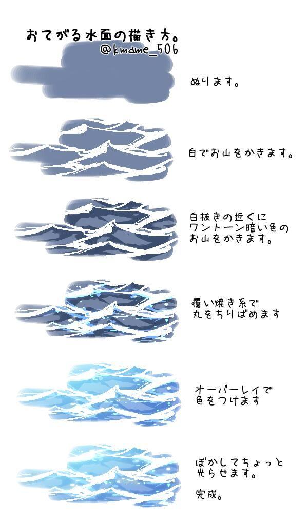 Twitter / kmame_506: 需要あるかしら…おてがる水面の描き方。 http://t.c ...