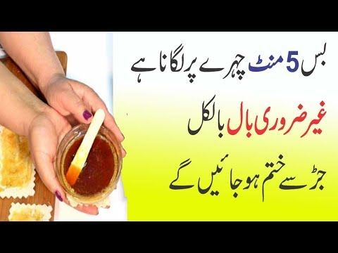 How To Get Rid Of Unwanted Facial Hair Permanently In Urdu Hindi Youtube Unwanted Facial Hair Facial Hair Face Hair Removal
