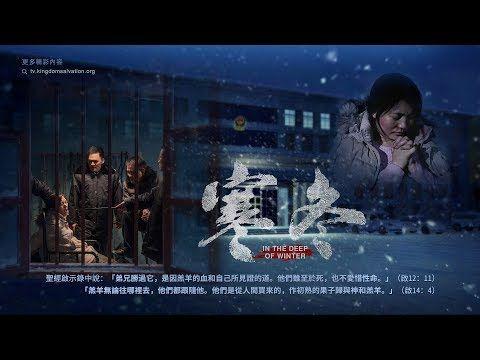 中國宗教迫害實錄: 2018年 最新電影《寒冬》在苦境中展現出頑強的生命力(中国基督徒)