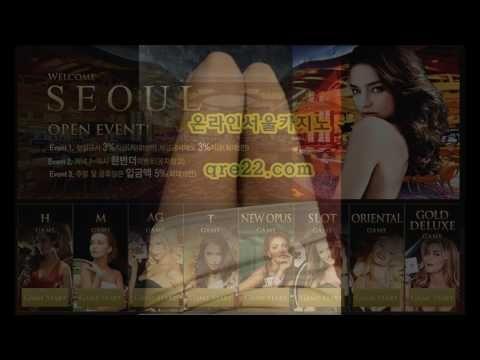 인생역전 이벤트 qre22.com  [서울카지노 이벤트]진행합니다. 입장하세요...카지가