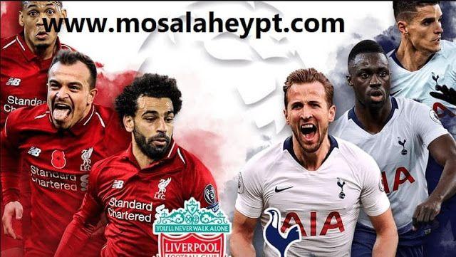 الحدث توداى محمد صلاح يدعم ليفربول قبل ديربى انجلترا مع توتنها You Ll Never Walk Alone Tottenham Liverpool