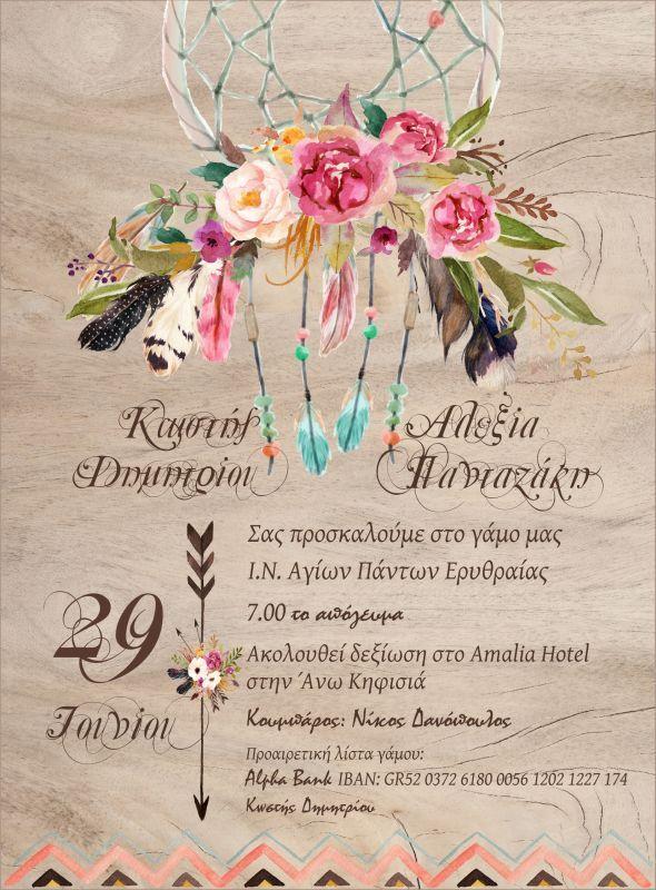 Προσκλητήριο γάμου σε boho στυλ με ονειροπαγίδα και λουλούδια ακουαρέλας