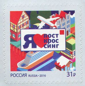 Russia 2016 Postcrossing Stamp