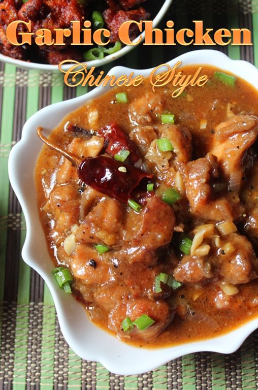 Go to http://fingerlickingrestaurantrecipes.weebly.com/ to get the best secret recipes of the big known restaurants.  Chinese Garlic Chicken tastes great #chicken recipe