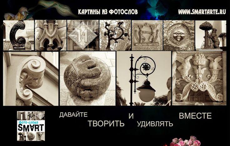 Друзья, давайте творить и удивлять вместе: c мастерской фото-слов SMART. Персональные фото картины на натуральном холсте из ваших слов - это лучший подарок для ваших VIP персон: жены/мужа, брата/сестры, друга/подруги, начальника/коллеги, да и просто хорошего VIP человека:) www.smartarte.ru #персональныекартины #фотослова #smart #smartarte #картиныназаказ #картиныизслов #картиныизбукв