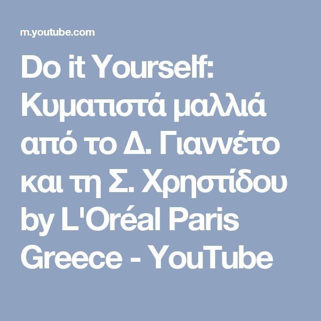 Do it Yourself: Κυματιστά μαλλιά από το Δ. Γιαννέτο και τη Σ. Χρηστίδου by L'Oréal Paris Greece - YouTube