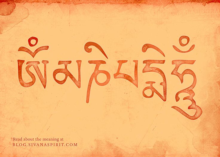 "Om (ohm)-the sound or ""vibration"" of the universe. In the context of chanting and mantras, it is meant destroy attachments to ego & establish generosity.  Ma (mah)-Removes attachment to jealousy & establishes ethics.  Ni (nee)-Removes attachment to desire & establishes patience.  Pad (pahd)-Removes attachment to prejudice & establishes perseverance.  Me (meh)- Removes attachment to possessiveness & establishes concentration.  Hum (hum)-Removes attachment to hatred & establishes wisdom."