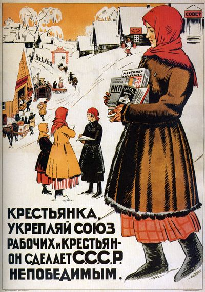 Soviet poster - Peasant woman, consolidate the unity of workers and peasants. 1925
