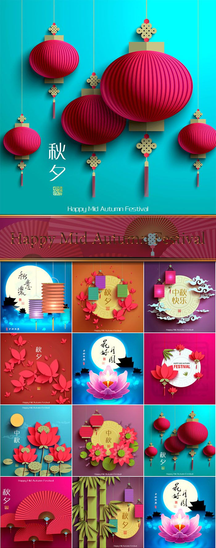 Блог Колибри: Happy Mid Autumn Festival set 2
