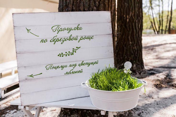 wedding decor, wedding flowers, ceremory, зелень, газон, дерево,указатели, натуральный декор, оформление свадьбы, флористика