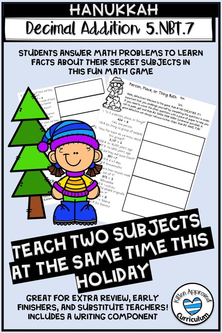 Your 5th grade class will love this decimal addition worksheet. This cross  curricular lesson teaches…   Christmas math worksheets [ 1104 x 736 Pixel ]