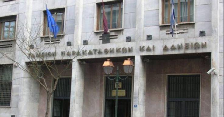 Ταμείο Παρακαταθηκών: Από τις 28/11 η υποβολή αιτήσεων για τις νέες ρυθμίσεις στεγαστικών δανείων