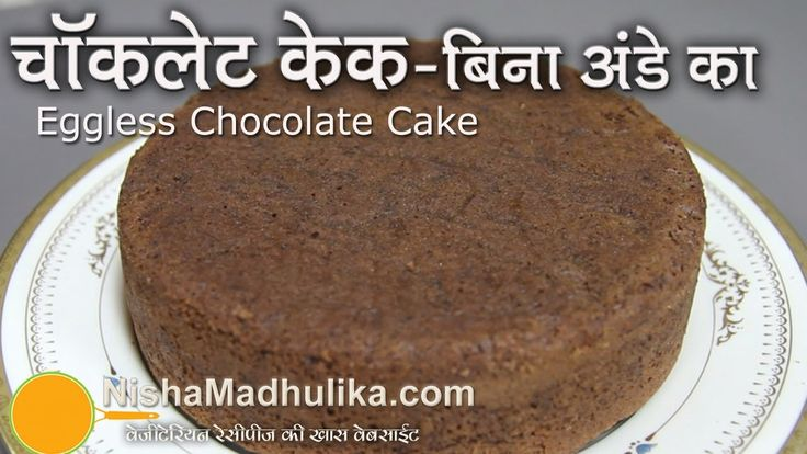 Eggless Chocolate Cake Recipe By Nisha Madhulika