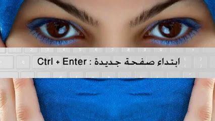 Clavier arabe 2015 http://www.clavier-arabe.info Ecrire en Arabe rapidement et sans Clavier Arabe , Clavier Arab virtuel