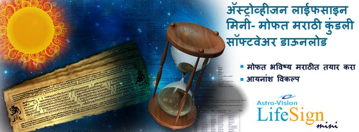 Prepare Free Horoscope in Marathi. This Free Marathi Kundli software gives detailed Bhava predictions based on the influence of planets on your character and life. Predictions in this free Marathi Kundli Software covers analysis of the first house, for predictions on personality, physical structure, status.