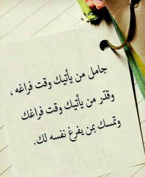 Pin By Inas Gadalla On بيني وبينكم Arabic Quotes Quotes Words