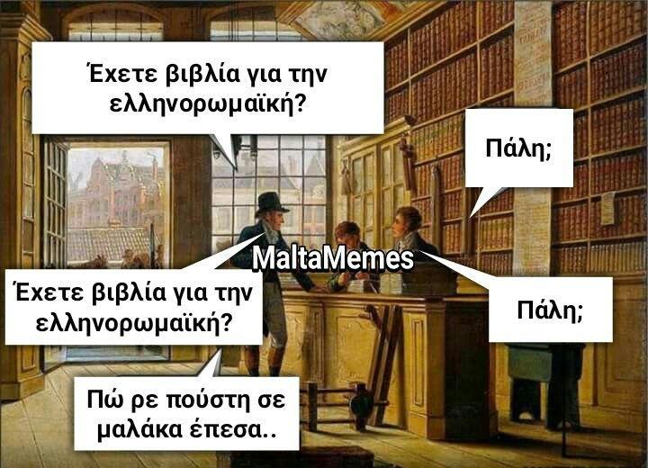 Ελληνορωμαϊκή.. πάλη.. πάλι..