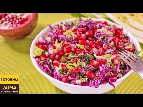 Салат из капусты с гранатом. Невероятно вкусный и легкий салат. Рецепт на Новый Год 2017 - YouTube