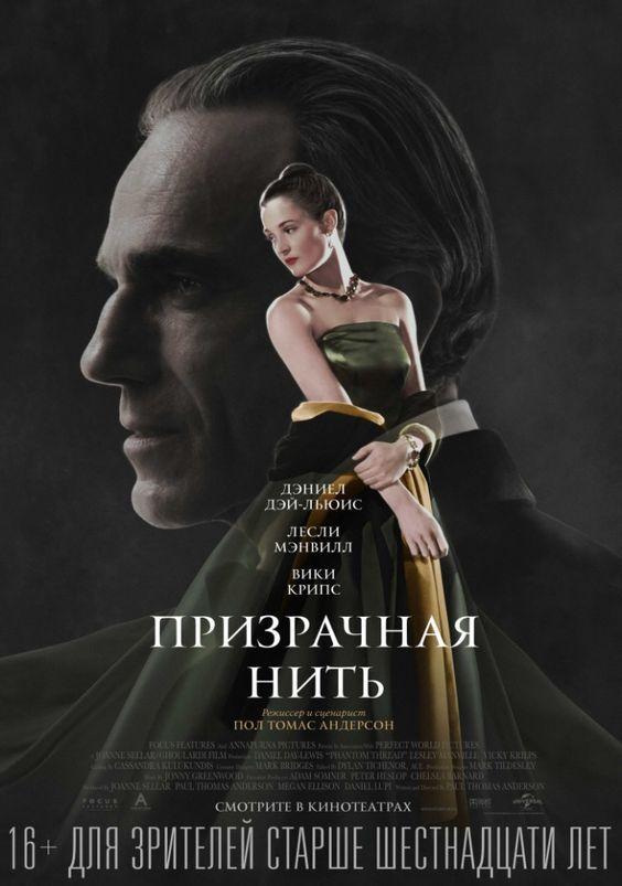 фильмы онлайн 2017 2018 года призрачная нить 2018 смотреть