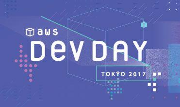 AWS Dev Day 2017