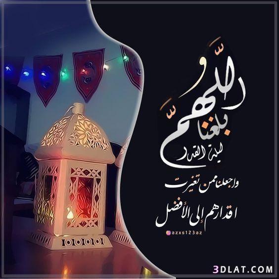 اللهم بلغنا رمضان واعنا على صيامه وقيامه Ramadan Kareem Love In Islam Ramadan Decorations
