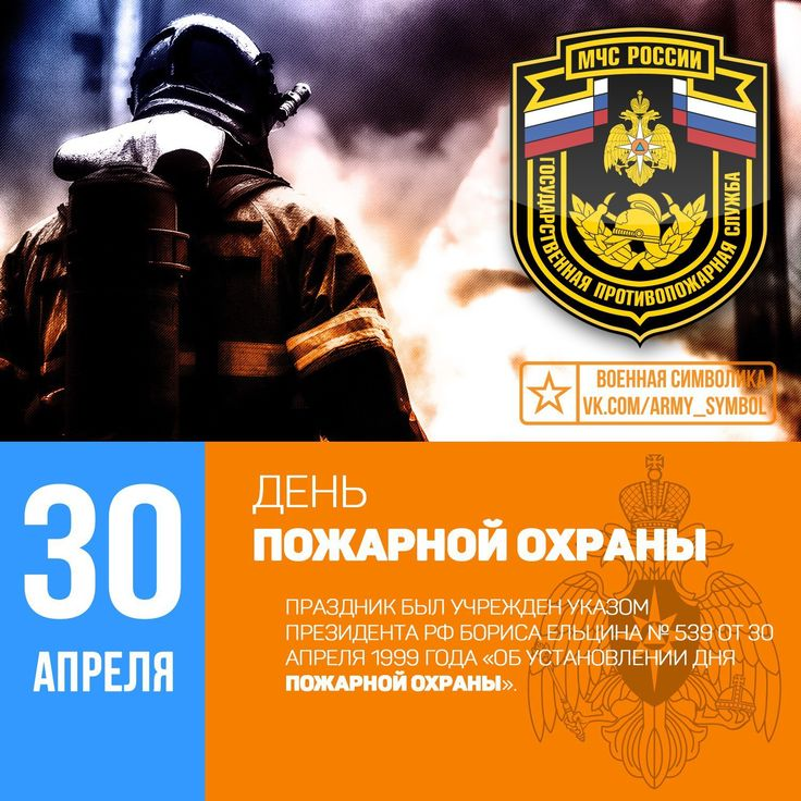 картинки с днем пожарного 17 апреля примеры работ удостоверьтесь