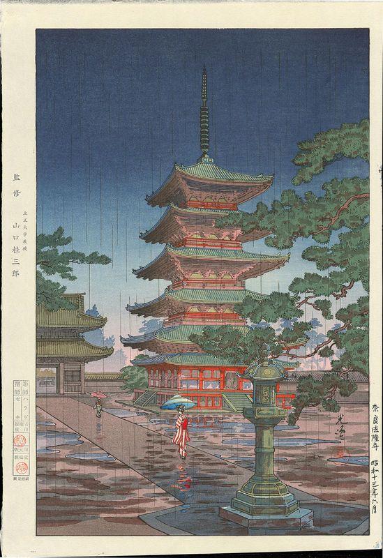 Koitsu, Tsuchiya (1870-1949) - Nara Horyuji Temple - 奈良法隆寺