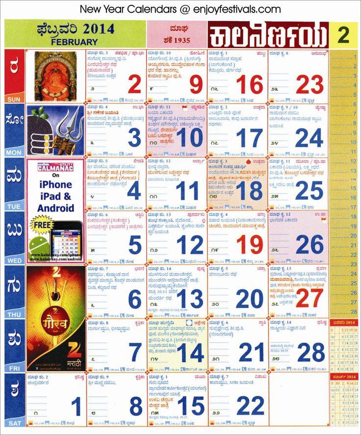 February 2014 Kannada kalnirnay Calendar