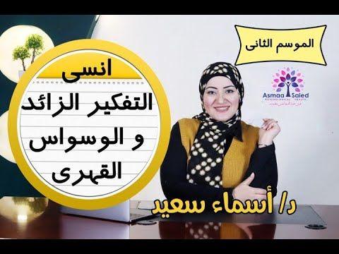 انسي الوسواس القهري وعلاج الافكار الزائده نهائيآ Youtube In 2020 Islam Convenience Store Products