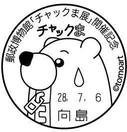 www.postalmuseum.jp event chackma06.jpg