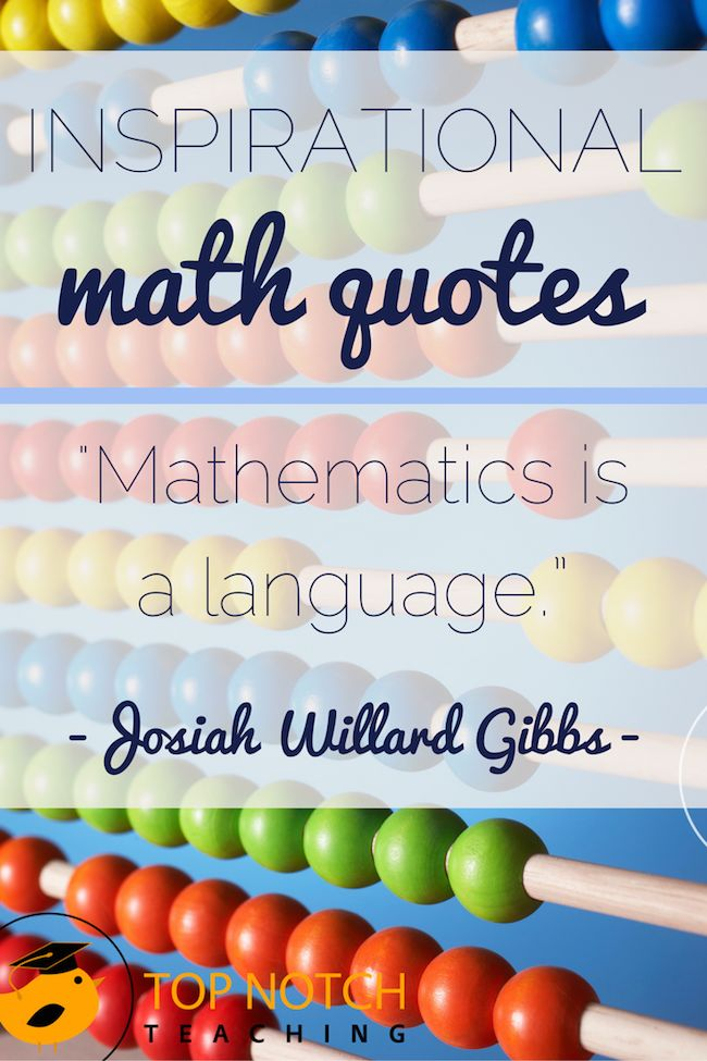 I always find quotes a good way to motivate and inspire, so I've compiled 25 inspirational math quotes. Share them with your students and have a discussion about the meaning of the quote.