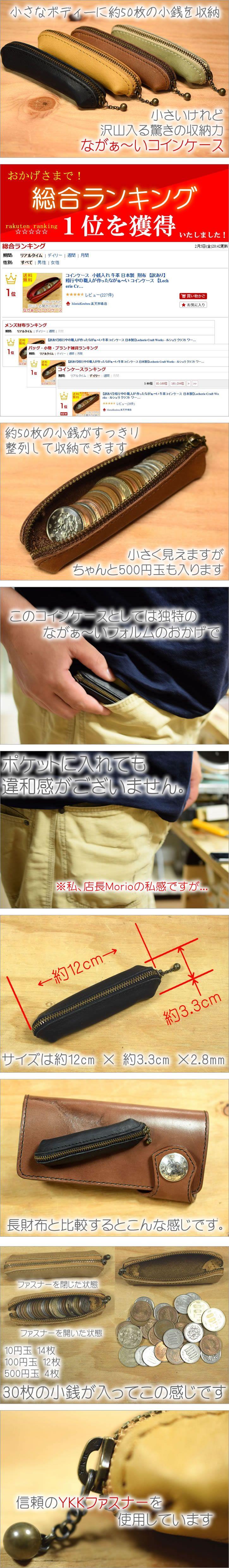 【訳あり】修行中の職人が作ったながぁ~い牛革コインケース 日本製【LeCherie Craft Works - ルシェリ クラフト ワークス -】小銭入れ 財布 【クロネコDM便送料無料】