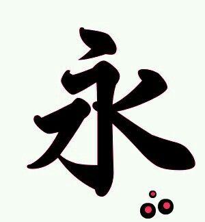 """""""Forever"""" in japans...lijkt net de letter K"""