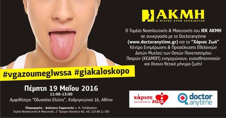 """Ο Τομέας #Νοσηλευτικής & #Μαιευτικής του #ΙΕΚ #ΑΚΜΗ, σε συνεργασία με το #Doctoranytime www.doctoranytime.gr και το """"#ΧάρισεΖωή"""" - Κέντρο Ενημέρωσης & Προσέλκυσης Εθελοντών Δοτών Μυελού των Οστών #ΠανεπιστημίουΠατρών (ΚΕΔΜΟΠ), """"βγάζουν γλώσσα"""" για καλό σκοπό! Την Πέμπτη 19 Μαΐου οι σπουδαστές του ΙΕΚ ΑΚΜΗ θα ενημερωθούν για τη σημασία και την αξία που έχει να γινόμαστε το """"φάρμακο"""" των συνανθρώπων μας. www.look4studies.com"""