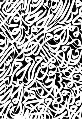 Khalil al-Zahawi خليل الزهاوي