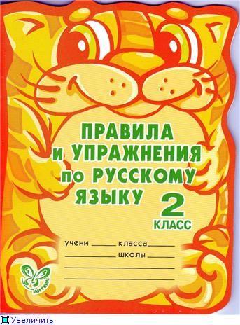 Учёный кот: Правила и упражнения по русскому языку 2 класс. Обсуждение на LiveInternet - Российский Сервис Онлайн-Дневников