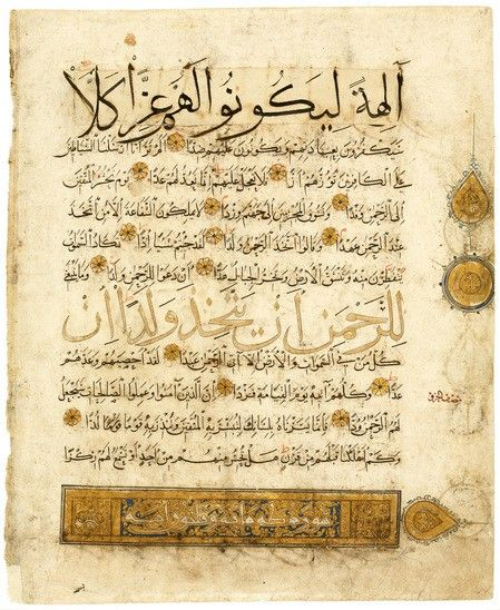 """1/2 Surat 19 Maryam (Mary - the Mother of Jesus) with verses here beging in mid-81 to the end(with verse 98). An entire chapter is devoted to Mary and begins with story of Zakariah & birth of his son, John (who becomes The Baptist - the one who heralds the coming of Jesus). Verse 97: """"So we have made it easy, in your own language [reveled this time in Arabic] for you to give good news to the conscientious people thereby."""" (T Cleary trans.) Then Heading for Surat 20 TaHa: at right.  (A…"""